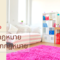 Airbnbญี่ปุ่น ถูกกฎหมายหรือไม่?