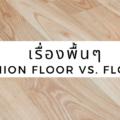 เรื่องพื้นๆ Cushion Floor vs. Flooring