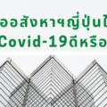 ซื้ออสังหาฯญี่ปุ่นในช่วงCovid-19ดีหรือไม่?
