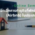 [งานสัมมนาออนไลน์] เจาะลึกการทำธุกิจที่พักชั่วคราว (Airbnb) ในประเทศญี่ปุ่น