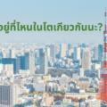 คนไทยเค้าอยู่ที่ไหนในโตเกียวกันนะ ? TOP 5 อันดับ