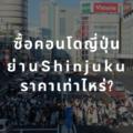 ซื้อคอนโดญี่ปุ่นย่านShinjuku ราคาเท่าไหร่?